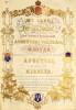 Haynald Lajos érsek kalocsai érseki kinevezése - 1867.04.05.